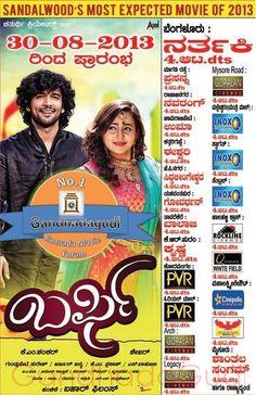 barfi #kannada movie poster #chitragudi #Gandhadagudi @Gandhadagudi Live