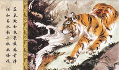 1pcs China Meticulous Tiger Painting Calligraphy Postcard Tiger Roaring #22