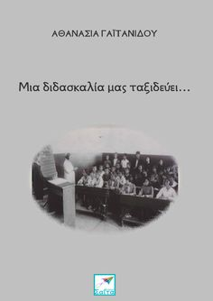 Μια διδασκαλία μας ταξιδεύει…, Αθανασία Γαϊτανίδου, Εκδόσεις Σαΐτα, Μάρτιος 2015, ISBN: 978-618-5147-27-3, Κατεβάστε το δωρεάν από τη διεύθυνση: www.saitapublications.gr/2015/03/ebook.148.html