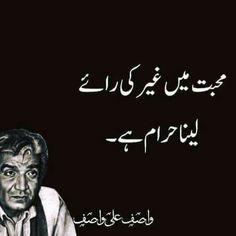 muhabat alah sy ho tu alah ki bat na mana bi haram hy Urdu Funny Poetry, Poetry Quotes In Urdu, Best Urdu Poetry Images, Love Poetry Urdu, Feelings Words, Poetry Feelings, Sufi Quotes, Urdu Quotes, Status Quotes