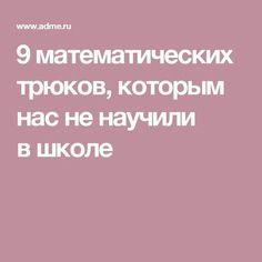 9математических трюков, которым нас ненаучили вшколе Preschool Science, Life Hacks, Homeschool, Teaching, Education, Kids, Children, Yandex, Knowledge