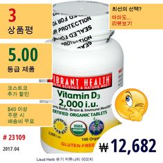 Vibrant Health #VibrantHealth #비타민 #비타민D