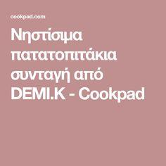Νηστίσιμα πατατοπιτάκια συνταγή από DEMI.K - Cookpad