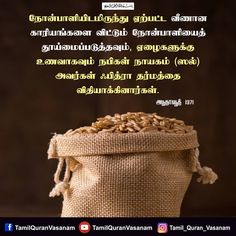 128 Best Tamil islamic quotes images in 2019 | Islamic quotes