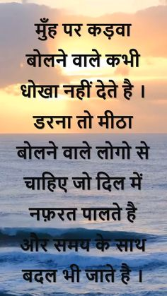 Morning Wishes Quotes, Good Morning Friends Quotes, Hindi Good Morning Quotes, Good Morning Inspirational Quotes, Inspirational Quotes Pictures, Friend Quotes, Mixed Feelings Quotes, Good Thoughts Quotes, Good Life Quotes