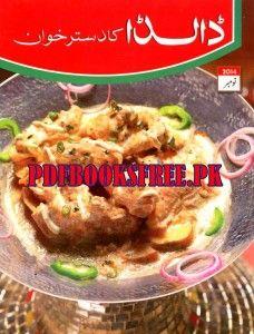 32 best cooking magazines images on pinterest journals magazine dalda ka dastarkhwan magazine november 2014 pdf free download forumfinder Choice Image