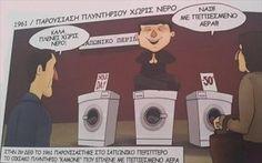 Με ένα κόμικ που παρουσιάζει με γλαφυρό και χιουμοριστικό τρόπο τους σημαντικότερους σταθμούς στην ιστορία του εκθεσιακού φορέα της Θεσσαλονίκης, η Διεθνής Έκθεση γιορτάζει τα 90 χρόνια της ιστορία...