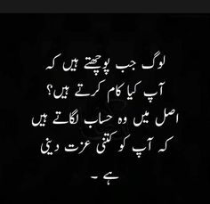 Islamic page post Inspirational Quotes In Urdu, Best Quotes In Urdu, Sufi Quotes, Islamic Love Quotes, Poetry Quotes, Urdu Poetry, Qoutes, Hope Quotes, Friend Quotes