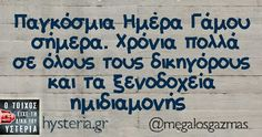 Hilarious, Funny Greek Quotes, Good Morning Photos, Try Not To Laugh, Out Loud, Funny Images, Jokes, Humor, Greek Gods