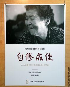 Exposición de bordados budistas en Jogyesa [Eurowon]