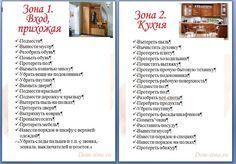 Электронный контрольный журнал Флай Леди в Ворде (Word)   Домашний тайм-менеджмент