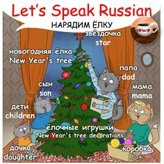Embedded Russian Language Lessons, Russian Lessons, Russian Language Learning, Foreign Language, How To Speak Russian, Learn Russian, Learn English, New Years Tree, Visual Dictionary
