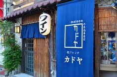 Japanese Interior, Restaurant Design, Broadway Shows, Signs, Shopping, Google, Novelty Signs, Signage, Dishes