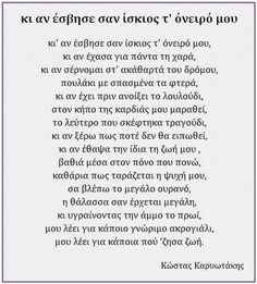 Greek Art, Greek Quotes, Poetry Quotes, Meant To Be, Have Fun, Poems, Reading, My Love, Icons
