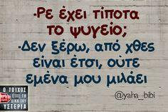 greek gunny status
