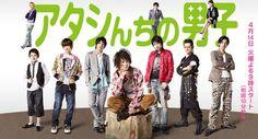 #AtashinchiNoDanshi #アタシんちの男子 7/10 #comedy #family