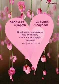Good Night, Good Morning, L Love You, Greek Quotes, Mom And Dad, Christmas Ornaments, Teaching, Decor, Pictures