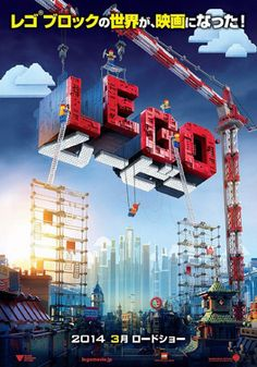 『LEGO ムービー』[] #LEGO the movie [] [2014] [] http://www.imdb.com/title/tt1490017/?ref_=nv_sr_1 [] 興行収入 [] boxofficeテイク http://www.boxofficemojo.com/movies/?id=lego.htm [] アニメーションの長編映画すべての時間チャート位置 animated feature films ALL TIME chart position http://www.boxofficemojo.com/genres/chart/?id=animation.htm []