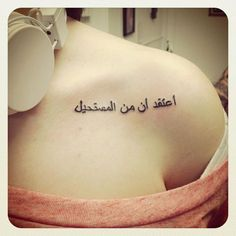 """""""believe the impossible"""" in arabic"""