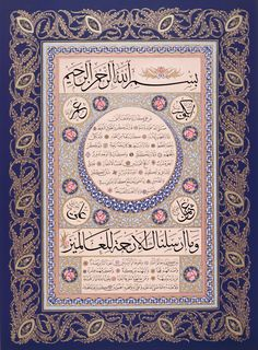 Islamic Calligraphy - Hilye (The physical appearance of the Prophet Mohammad pbuh.)