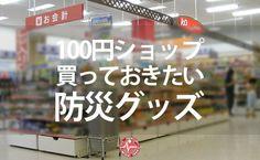 たった100円でいろんなものが揃う100円ショップ。食料品から日用品まで多くの品揃えを誇ります。そんな100円ショップにも防災グッズがあります。普通に揃えると結構高くつく防災グッズをお得に揃えるために100円ショップを活用しましょう。100円ショップで買っておきたいおすすめの防災グッズをご紹介します。