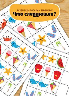 Эти забавные логические задания для детей младшего возраста научат малышей правильно формировать последовательность, опираясь на предоставленный шаблон.