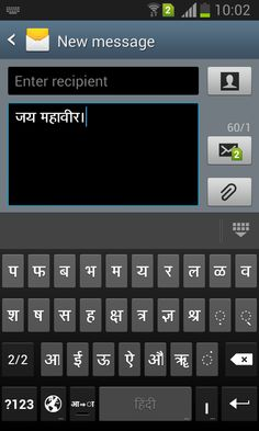 type in hindi in android