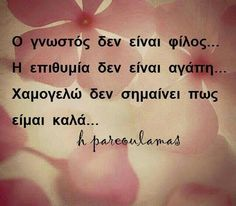 Pagona goudinoudi Quotes And Notes, Me Quotes, Cool Words, Wise Words, Greek Words, Special Quotes, Inspiring Things, Live Laugh Love, Greek Quotes