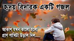 Akash Jokhon kalo Holo || Pran Pakhita Ural Delo || আকাশ যখন কালো হলো ||...