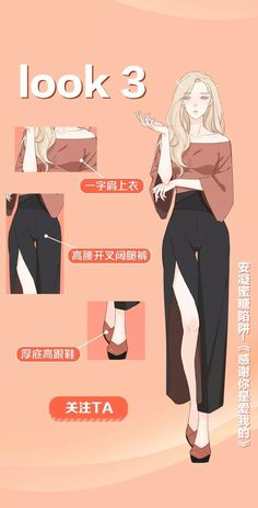 Source by chimeo anime Fashion Design Drawings, Fashion Sketches, Aesthetic Fashion, Aesthetic Clothes, Fashion Art, Fashion Outfits, Korean Anime, She's A Lady, Anime Dress