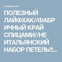 ПОЛЕЗНЫЙ ЛАЙФХАК//ФАБРИЧНЫЙ КРАЙ СПИЦАМИ//НЕ ИТАЛЬЯНСКИЙ НАБОР ПЕТЕЛЬ!!! Mariya VD. - YouTube
