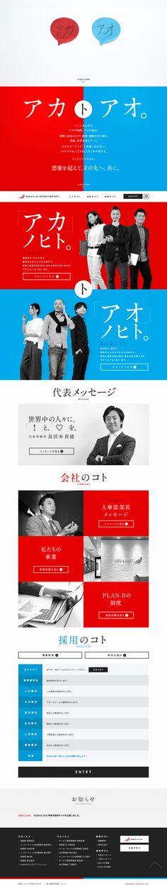 http://www.plan-b.co.jp/recruit_2017/