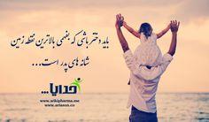 باید دختر باشی که بفهمی بالاترین نقطه زمین شانه های #پدر است...  #خدايا #Khodaya #آریاسان #AriaSun  #ويكی_فارما #WikiPharma #پاک_سمن #PakSaman www.khodaya.com www.ariasun.co www.wikipharma.me www.paksaman.me