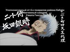 Gintama Sakata Gintoki