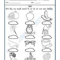 Worksheets of Hindi Practice sheet-Hindi-Language Worksheets For Class 1, Vowel Worksheets, Hindi Worksheets, English Worksheets For Kids, 2nd Grade Worksheets, Kindergarten Worksheets, Printable Worksheets, Nursery Worksheets, Alphabet Worksheets