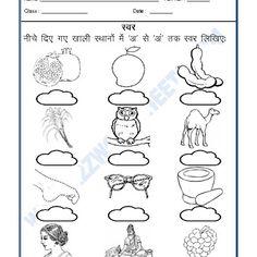 Worksheets of Hindi Practice sheet-Hindi-Language Worksheets For Class 1, Vowel Worksheets, Hindi Worksheets, 2nd Grade Worksheets, Kindergarten Worksheets, Printable Worksheets, Nursery Worksheets, Alphabet Worksheets, Handwriting Worksheets