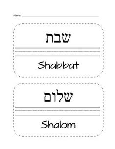 Hebrew Shabbat & Shema Primer Flash Cards Writing Practice
