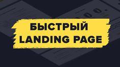 Быстрое создание Landing Page - создание в течении 3 дней.  Портфолио: http://autotone-sv.ru/ http://diabet365.ru/ http://bezskolov.company/ http://webstarsoft.ru/chat/ http://adv-72.ru/