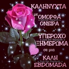 Good Night Flowers, Beautiful Pink Roses, Cute Baby Animals, Cute Babies, Greek, Cards, Maps, Playing Cards, Funny Babies