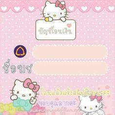 ธ.ไทยพานิชย์ Cute Wallpapers, Wallpaper Backgrounds, Hello Kitty Iphone Wallpaper, Writing Paper, Aesthetic Art, Felt Flowers, Chibi, Banner, Drawings