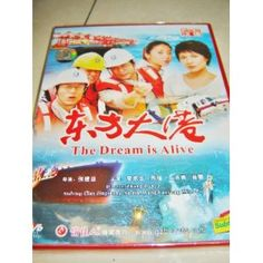 The Dream is Alive / Chinese Films / Region 0 NTSC DVD / Audio: Chinese / Studio: Beauty Media Inc. / Actors: Liao Jingsheng, Su Jin / Director: Zhang Jianya Chang Tianqi who is a precise scientist always dreams to build the first-rate deep-water port and make it the centre of Asian ports. He is none other than the commander in chief and the major person responsible for the construction of Yangshan Deep-Water Port. $19