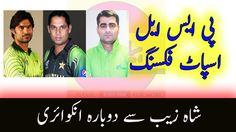 PSL inquiry again with shazibi پی ایس ایل اسپاٹ فکسنگ  شاہ زیب سے دوبارہ...