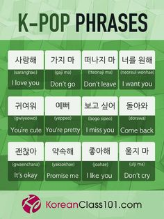 Korean Language 856880266585838091 - How to Learn Korean with K-Pop Korean Slang, Korean Phrases, Korean Quotes, Korean Verbs, Korean Dramas, Learn Basic Korean, How To Speak Korean, Korean Words Learning, Korean Language Learning