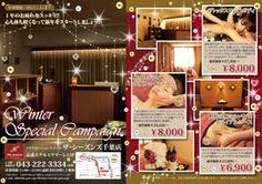 ザ・シーズンズ千葉店「Winter Special Campaign」(~2013.01.31)