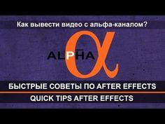 Как вывести видео с альфа каналом в Adobe After Effects? Быстрые советы по Adobe After Effects - YouTube