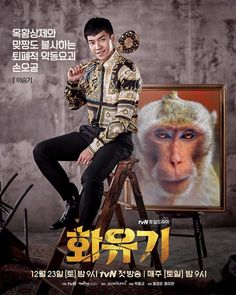 Lee Seung Gi, Kdrama, Grande, Movies, Movie Posters, Collections, Celestial, Greatest Villains, All Songs