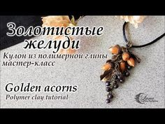 Кулон с золотистыми желудями из полимерной глины / Pendant with acorns, polymer clay rurorial - YouTube