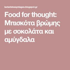 Food for thought: Μπισκότα βρώμης με σοκολάτα και αμύγδαλα