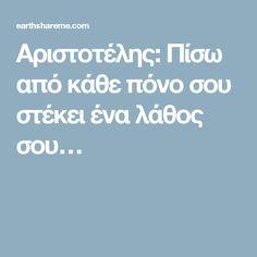 Αριστοτέλης: Πίσω από κάθε πόνο σου στέκει ένα λάθος σου…