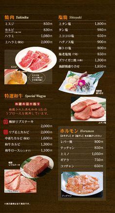 焼肉・塩焼・特選和牛・ホルモン Cafe Menu, Menu Restaurant, Menu Design, Flyer Design, Japanese Menu, Verb Tenses, Food Menu, Beef, Graphic Design